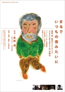 20170308-takadawataru04_R.jpg