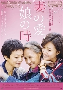 『妻の愛、娘の時』ポスター・チラシ表面.jpg