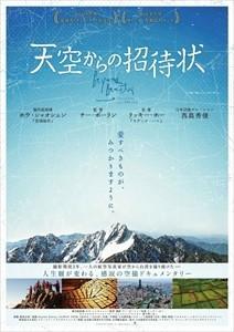 天空からの招待状_ティザーチラシ_R.jpg
