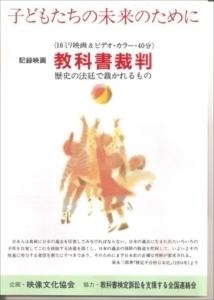 教科書裁判_R.jpg