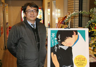 時田美昭監督1.jpg