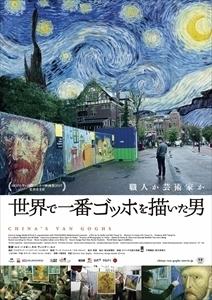 本チラシ表『世界で一番ゴッホを描いた男』.jpg