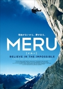 sMERU/メルー ポスターデータ_R.jpg