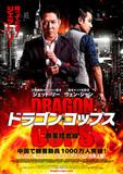 dragon cops.jpg