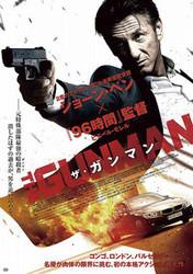 the gunman.jpg