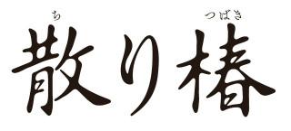 thumbnail_散り椿-タイトルロゴ.jpg