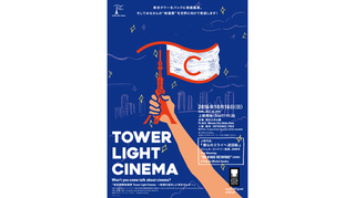 towerlightcinema.jpg