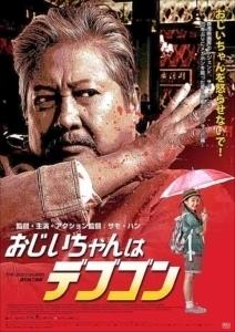 【日本版ポスター(WEB用)】おじいちゃんはデブゴン_R.jpg