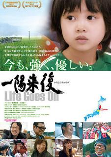 ichiyoraifuku_flyer0119_omote_72dpi.jpg