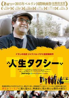 jinsei taxi.jpg