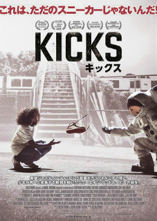 kicks.jpg