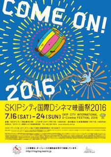 skip city 2016.jpg