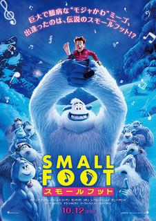 smallfoot.jpg