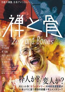 zen and bones.jpg